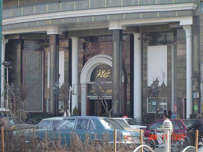 Hotel Qasr International