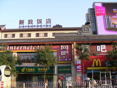 Hotel Jiefang