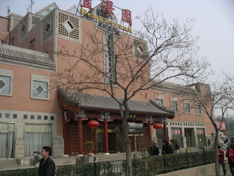 Hotel Feng Ze Yuan