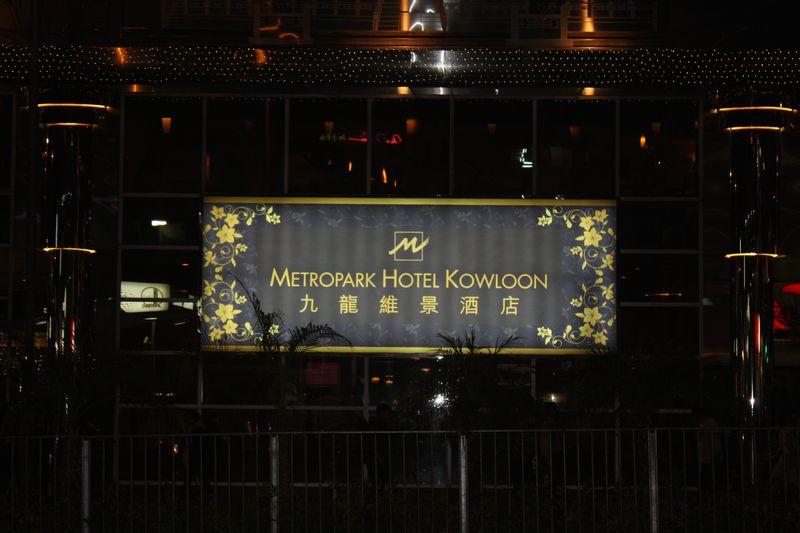 Hotel Metropark Kowloon